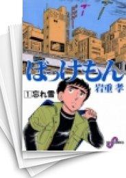 【中古】ぼっけもん (1-14巻) 漫画