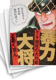 【中古】暴力大将 (1-14巻) 漫画