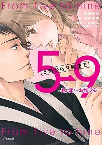 【ライトノベル】5時から9時まで〜私に恋したお坊さん〜 漫画