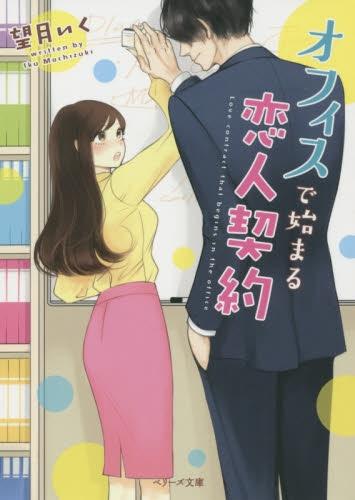 【ライトノベル】オフィスで始まる恋人契約 漫画