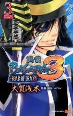 戦国BASARA3-ROAR OF DRAGON-  (1-3巻 全巻) 漫画