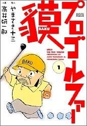 プロゴルファー貘 漫画