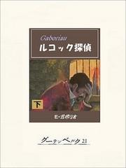 ルコック探偵 2 冊セット最新刊まで 漫画