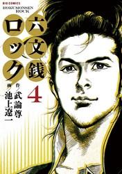 六文銭ロック 4 冊セット全巻 漫画