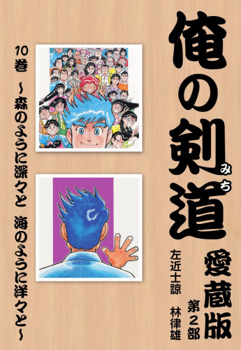 俺の剣道 愛蔵版 漫画