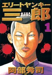 エリートヤンキー三郎(1) 漫画