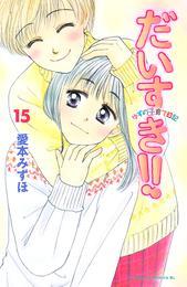だいすき!!~ゆずの子育て日記~(15) 漫画