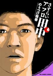 さすらいアフロ田中(6) 漫画