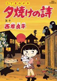 三丁目の夕日 夕焼けの詩(42) 漫画