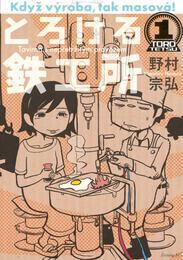 とろける鉄工所(1) 漫画