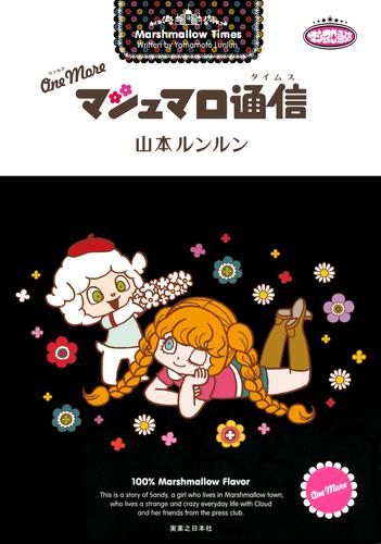 One More マシュマロ通信 漫画