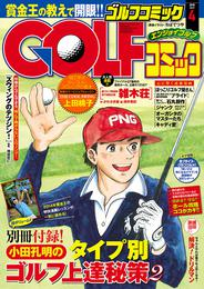 GOLFコミック 2015年4月号 漫画