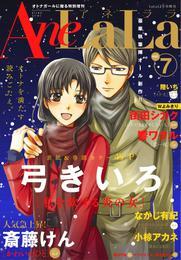 AneLaLa Vol.7 漫画