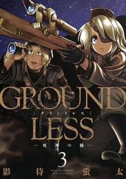 GROUNDLESS 3 ―死神の瞳― 漫画