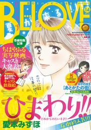 BE・LOVE 2015年14号7月15日号 [2015年7月1日発売] 漫画