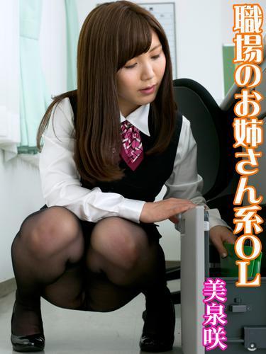 職場のお姉さん系OL 美泉咲※直筆サインコメント付き 漫画