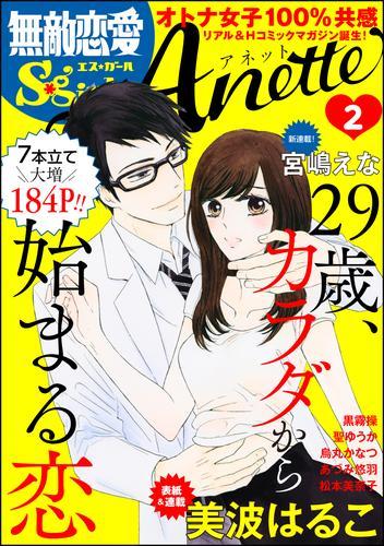 無敵恋愛S*girl Anette29歳、カラダから始まる恋 Vol. 漫画