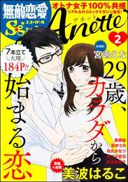 無敵恋愛S*girl Anette29歳、カラダから始まる恋 Vol.2 漫画