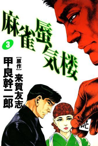 麻雀蜃気楼(3) 漫画