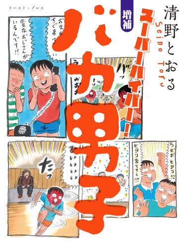 スーパーハイパー!増補 バカ男子 漫画