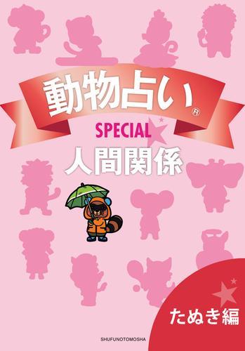 動物占い(R)SPECIAL 人間関係【分冊版 たぬき編】 漫画
