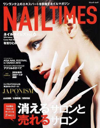 NAIL TIMES vol. 漫画
