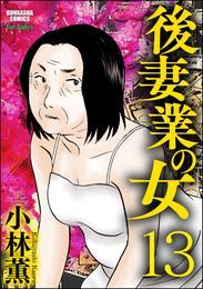 後妻業の女(分冊版) 【第13話】 漫画