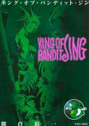KING OF BANDIT JING(3) 漫画