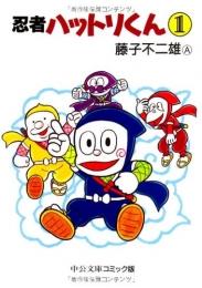 忍者ハットリくん [文庫版] (1-2巻 全巻)