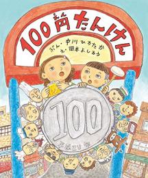 【児童書】100円たんけん
