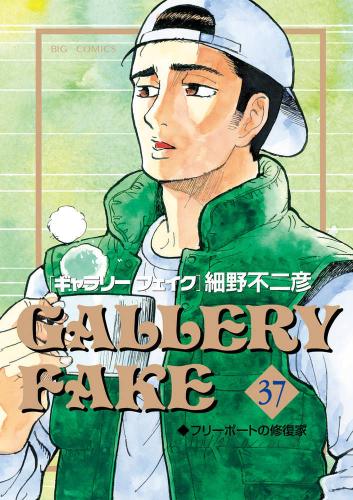 ギャラリーフェイク (1-34巻 最新刊) 漫画
