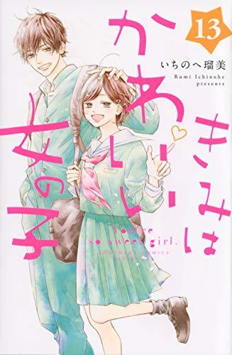 きみはかわいい女の子 (1-11巻 最新刊) 漫画