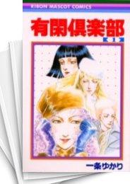 【中古】有閑倶楽部 (1-19巻 全巻) 漫画