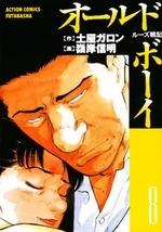 オールド・ボーイ (1-8巻 全巻) 漫画