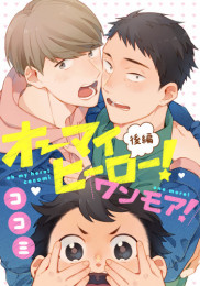 オーマイヒーロー!【単話売】 4 冊セット全巻 漫画