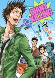 GIANT KILLING(22) 漫画
