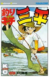釣りキチ三平(29) 漫画