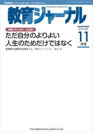 教育ジャーナル2014年11月号Lite版(第1特集) 漫画