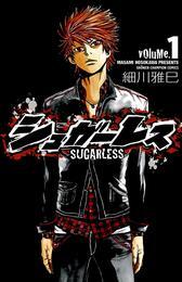 シュガーレス volume.1 漫画
