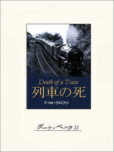 列車の死 漫画
