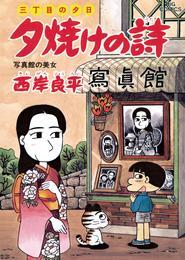 三丁目の夕日 夕焼けの詩(43) 漫画