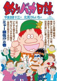 釣りバカ日誌(90) 漫画