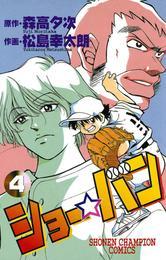 ショー☆バン(4) 漫画