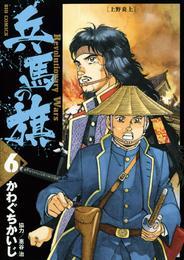 兵馬の旗(6) 漫画