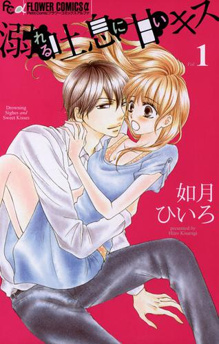 溺れる吐息に甘いキス 漫画