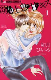 溺れる吐息に甘いキス(1) 漫画