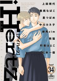 iHertZ band.34 漫画
