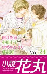 小説花丸 Vol.24 漫画