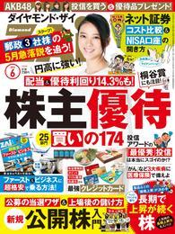 ダイヤモンドZAi 16年6月号 漫画