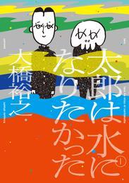 太郎は水になりたかった (1) 漫画